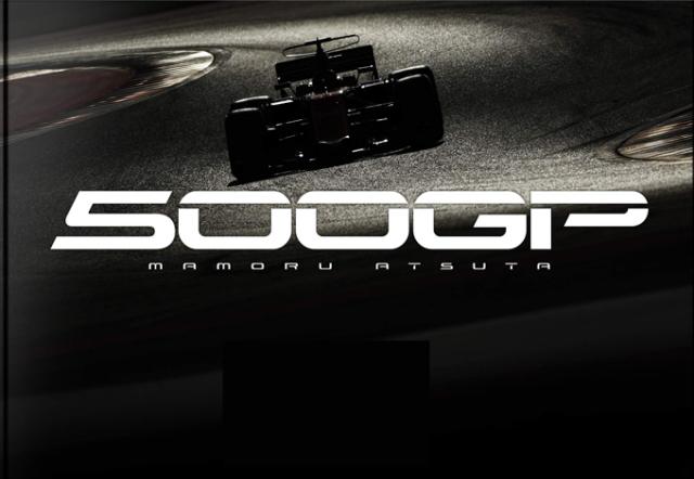 【当店オリジナル直筆サイン入ステッカー付】熱田 護 F1写真集 -500GP-