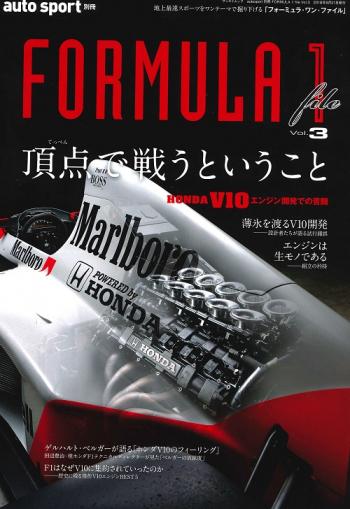 AUTO SPORT(オートスポーツ)臨時増刊 FORMULA 1 file vol.3