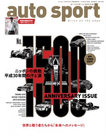 AUTO SPORT(オートスポーツ)3/1号 (No.1500)【創刊1500号記念号】