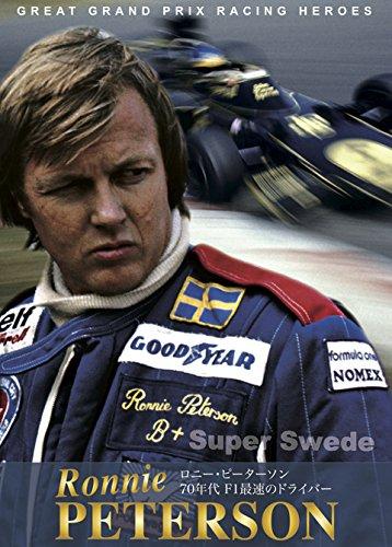 DVD ロニー・ピーターソン 70年代 F1最速のドライバー