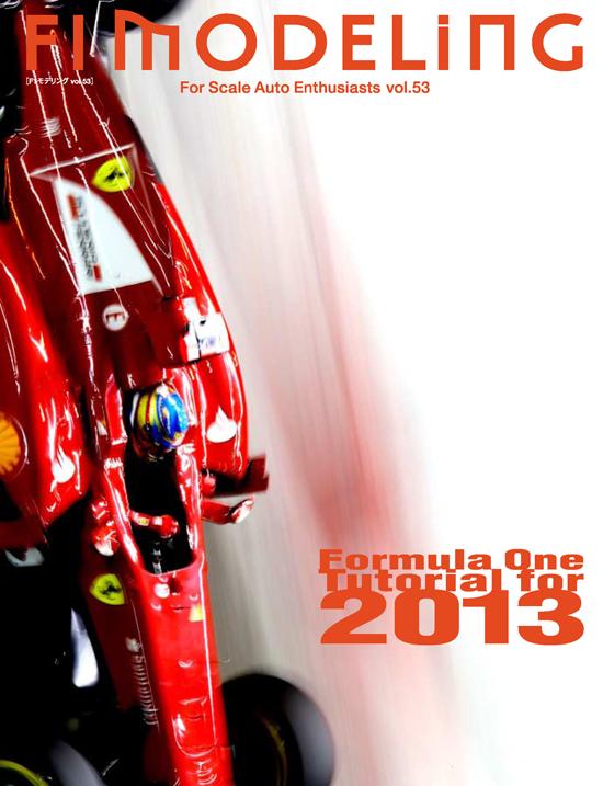 東邦出版F1モデリング VOL.53
