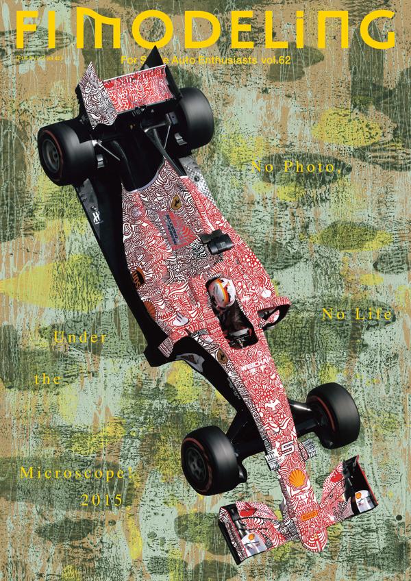 東邦出版 F1モデリング Vol.62