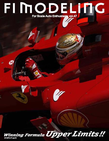東邦出版F1モデリング VOL.47