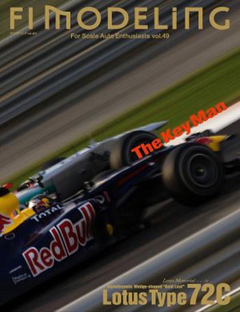 東邦出版F1モデリング VOL.49
