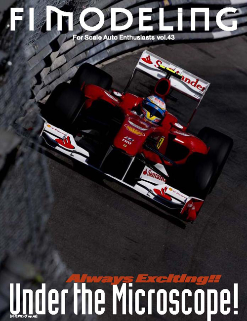 東邦出版F1モデリング VOL.43