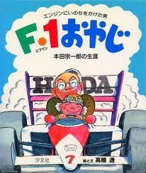 【SALE】F-1おやじ―エンジンにいのちをかけた男・本田宗一郎の生涯