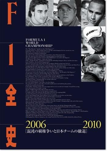 【取寄商品】F1全史 第12集 2006-2010