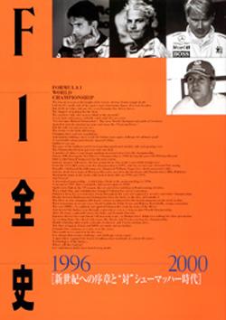 【取寄商品】F1全史 第10集 1996-2000