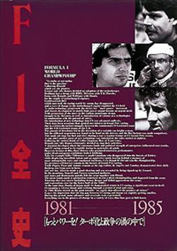 【取寄商品】F1全史 第2集 1981-1985