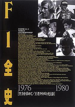 【取寄商品】F1全史 第3集 1976-1980
