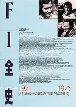 【取寄商品】F1全史 第4集 1971-1975