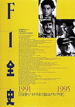 【取寄商品】F1全史 第6集 1991-1995