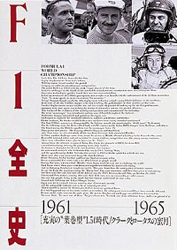 【取寄商品】F1全史 第7集 1961-1965