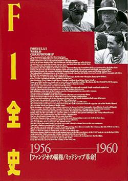 【取寄商品】F1全史 第8集 1956-1960