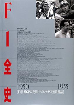 【取寄商品】F1全史 第9集 1950-1955