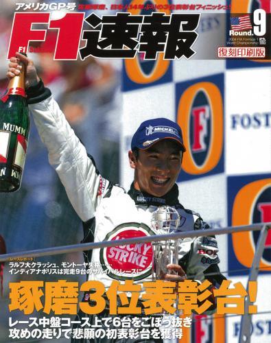 復刻(印刷)版 F1速報 2004 アメリカGP号