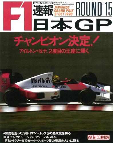 復刻(印刷)版 F1速報 1990 日本GP号