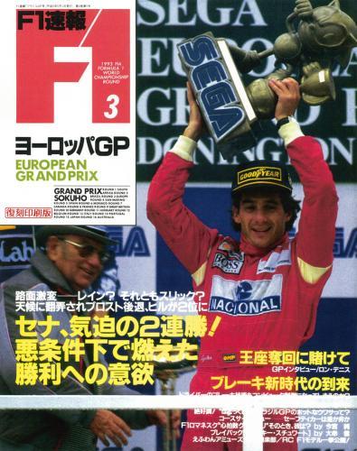 復刻(印刷)版 F1速報 1993 ヨーロッパGP号