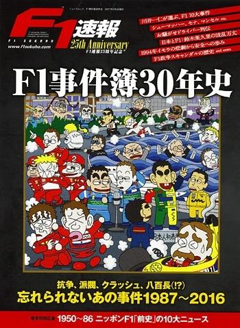 F1速報25周年記念別冊 F1事件簿30年史