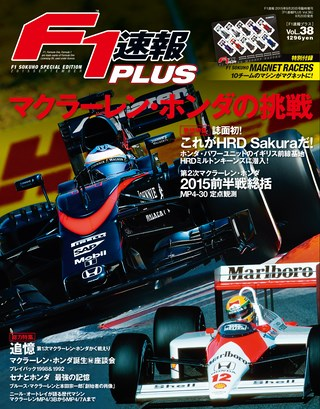F1速報PLUS(プラス)Vol.38 【マクラーレン・ホンダの挑戦】 特別付録MAGNET RACERS付き