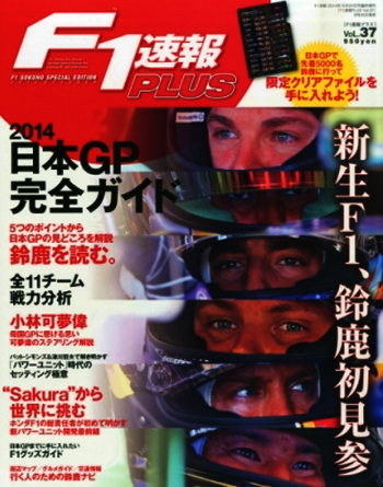 F1速報PLUS(プラス)Vol.37 2014F1日本GP鈴鹿完全ガイド号