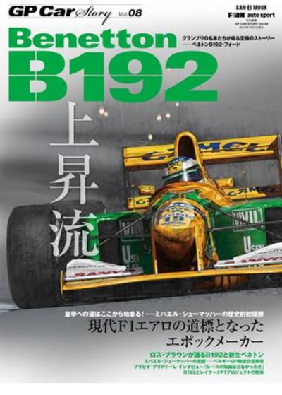 GP Car Story Vol.8 特集:Benetton(ベネトン) B192