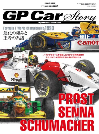 GP Car Story Special Edition 特集: 1993 F1