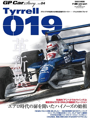 GP Car Story Vol.04 特集:Tyrrell019