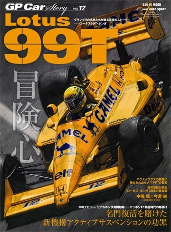 GP CAR STORY  Vol.17 Lotus 99T   特集:ロータス99T
