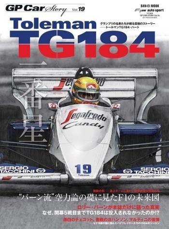 GP CAR STORY Vol.19 Toleman TG184  特集:トールマンTG184