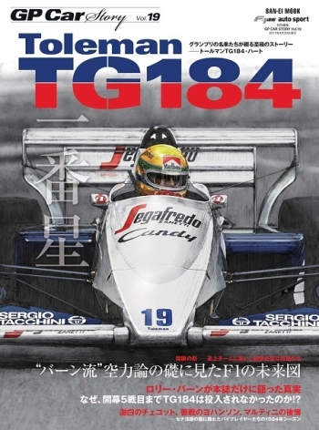 GP CAR STORY Vol.19 Toleman TG184  特集:トールマンTG184