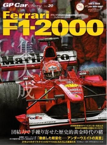 GP CAR STORY Vol.20  Ferrari F1-2000   特集:フェラーリF1-2000