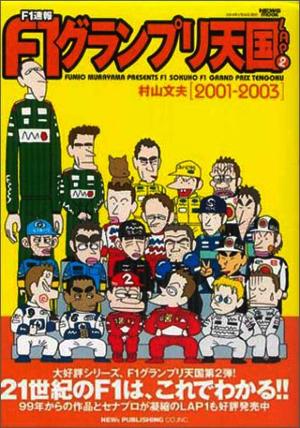 F1速報 グランプリ天国 LAP2 2001-2003