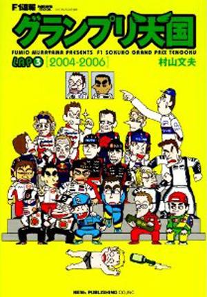 F1速報 グランプリ天国 LAP3 2004-2006