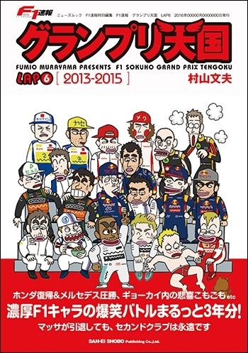 F1速報 グランプリ天国 LAP6 2013-2015