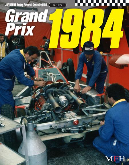 ジョーホンダ写真集 『レーシングピクトリアル」VOL.37「Grand Prix 1984」