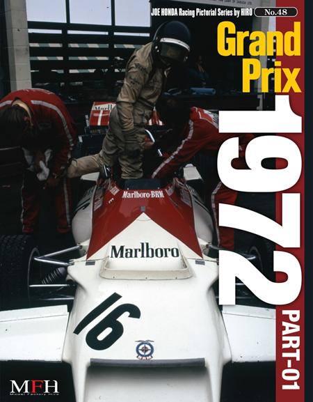 ジョーホンダ写真集 『レーシングピクトリアル」VOL.48 「Grand Prix 1972 PART-01″」