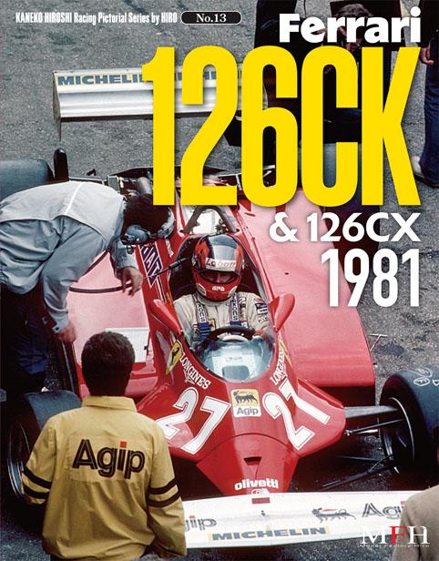 金子博写真集 『レーシングピクトリアル」VOL13「Ferrari 126CK & 126CX 1981」