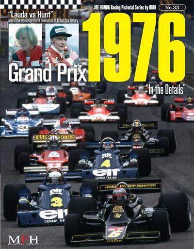 ジョーホンダ写真集 『レーシングピクトリアル」VOL.33「Grand Prix1976 ラウダVSハント」