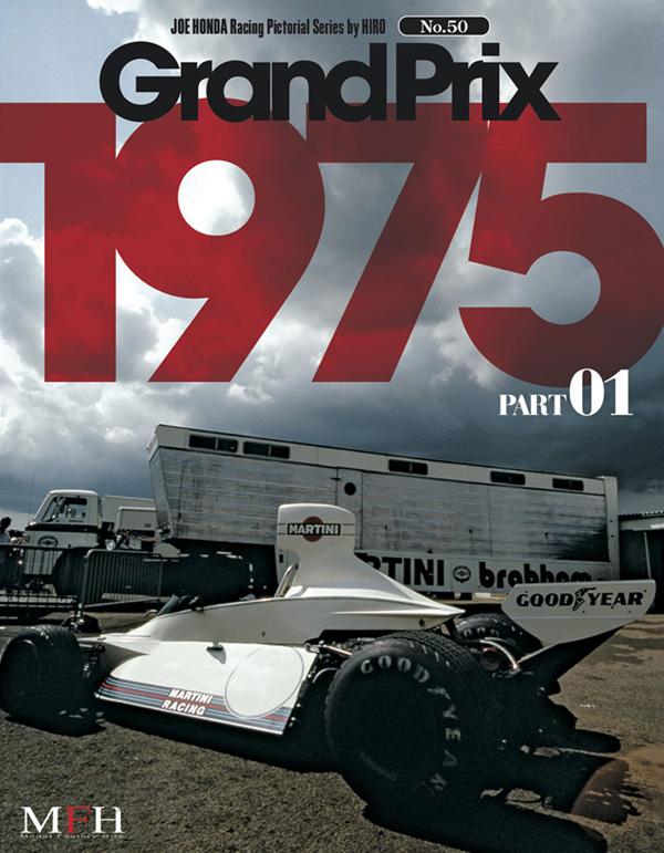 ジョーホンダ写真集 『レーシングピクトリアル」VOL.50 「Grand Prix  1975 PART-01″」