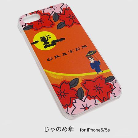 グランプリ天国 iPhone5/5s カバー 【じゃのめ傘 】