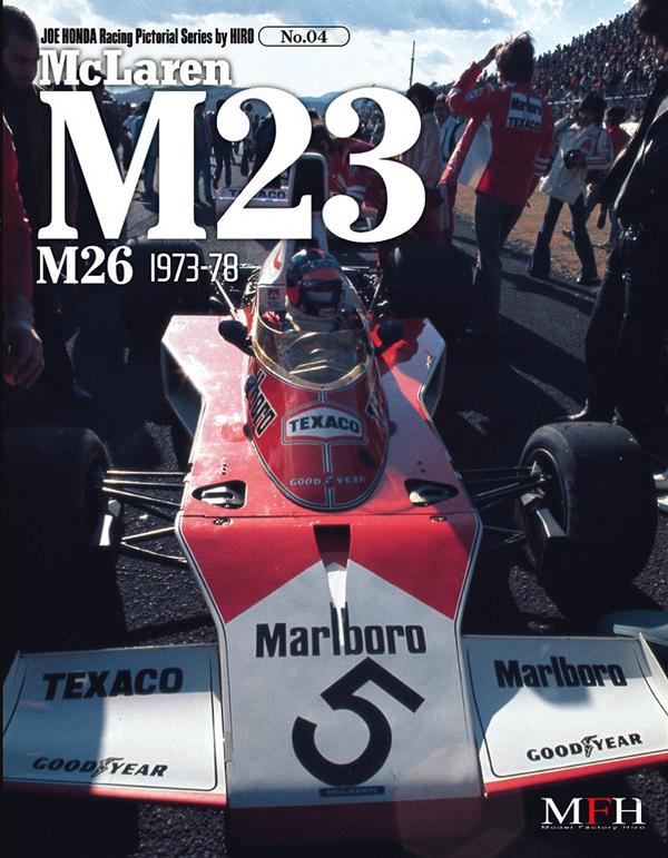 ジョーホンダ写真集 『レーシングピクトリアル」VOL.4 「マクラーレン M23-M26 1973-1978」