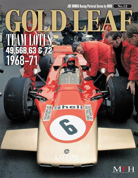 ジョーホンダ写真集 『レーシングピクトリアル」VOL.12 「GOLD LEAF TEAM LOTUS49 56B 63&72 1968-71」