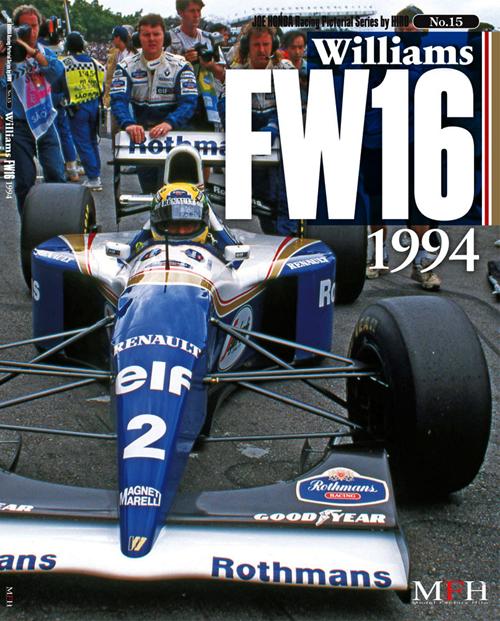ジョーホンダ写真集 『レーシングピクトリアル」VOL15「ウィリアムズFW16 1994」