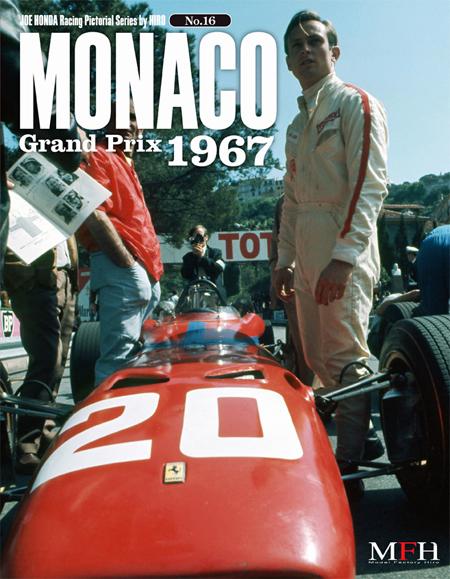 ジョーホンダ写真集 『レーシングピクトリアル」VOL16「モナコグランプリ 1967(MONACO GRANDPRIX 1967)」