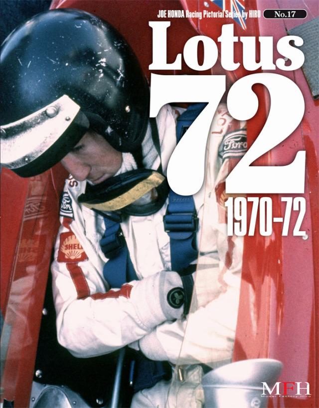 ジョーホンダ写真集 『レーシングピクトリアル」VOL17 「Lotus 72 1970-72」