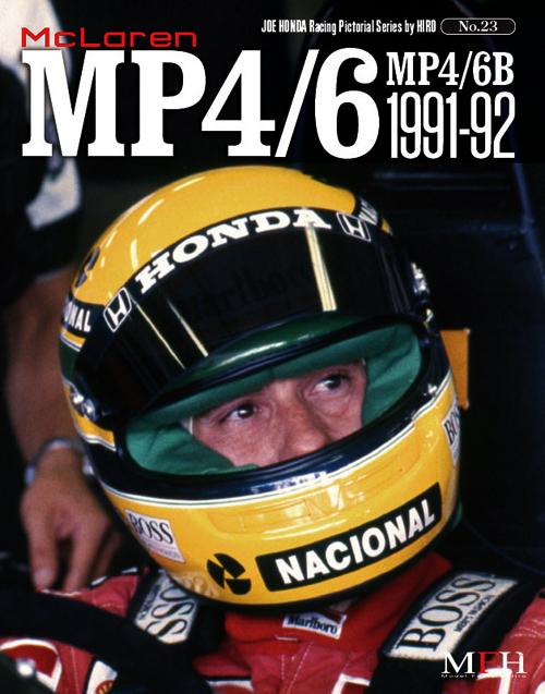ジョーホンダ写真集 『レーシングピクトリアル」VOL23 「McLaren MP4/6, MP4/6B 1991-92」