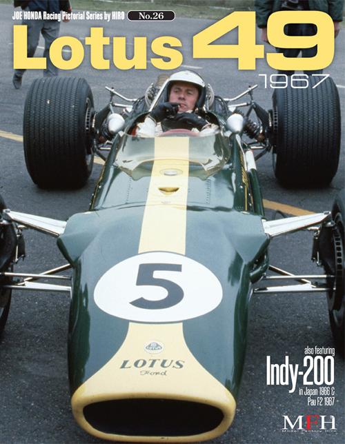 ジョーホンダ写真集 『レーシングピクトリアル」VOL.26「Lotus49 1967」