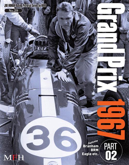 ジョーホンダ写真集 『レーシングピクトリアル」VOL.29「Grand Prix 1967 PART-02」