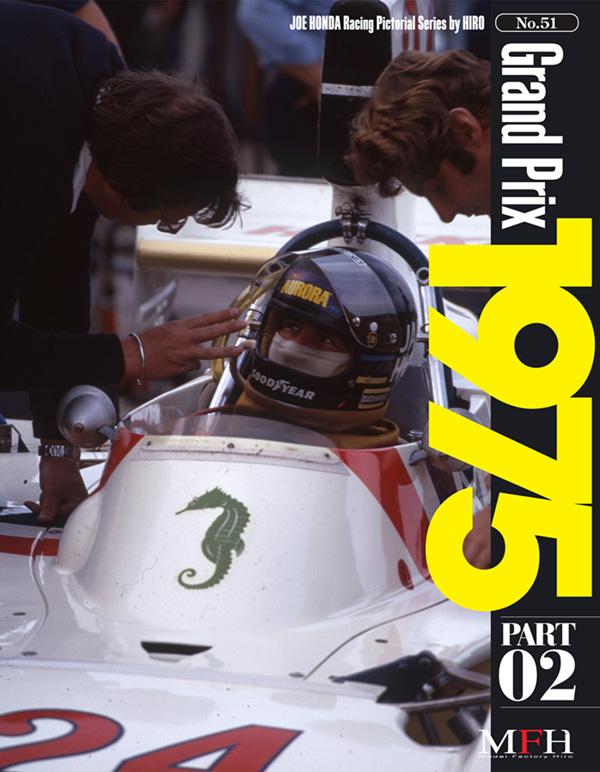 ジョーホンダ写真集 『レーシングピクトリアル」VOL.51 「Grand Prix 1975 PART-02″」